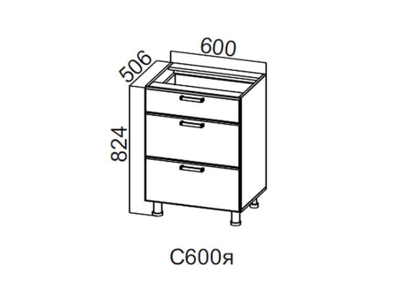 Кухня Лен Стол-рабочий с ящиками 600 С600я 824х600х506-600мм